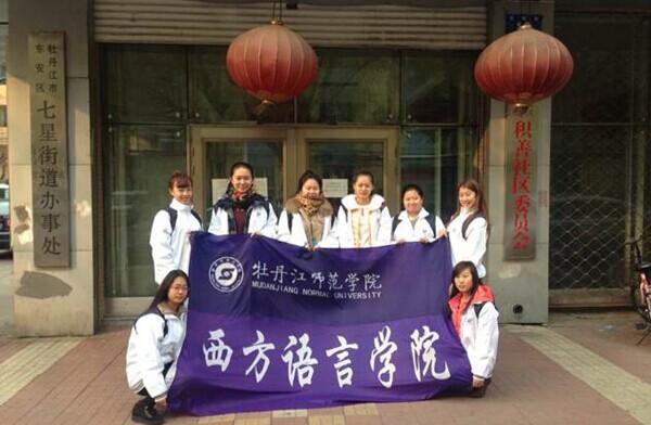 西方语言学院团委开展志愿服务进社区活动